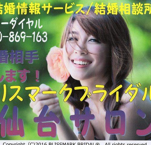 仙台サロンHPにて会社概要をご覧ください。